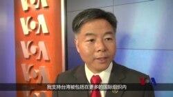 美议员刘云平:无论台湾选举谁赢国会都支持