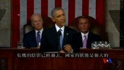 2015-01-21 美國之音視頻新聞: 奧巴馬國情咨文重點觸及經濟復甦