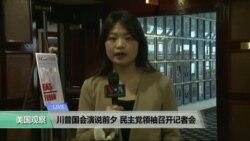 VOA连线: 川普国会演说前夕 民主党领袖召开记者会
