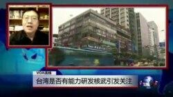 VOA连线:台湾是否有能力研发核武引发关注