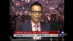 海峡论谈:中俄军演 美日较劲 蔡英文的战略难题?