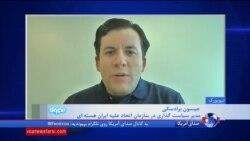 گفتگو با جیسون برادسکی مدیر سیاستگذاری در سازمان «اتحاد علیه ایران اتمی»