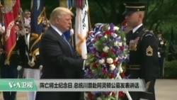 VOA连线:阵亡将士纪念日 总统川普赴阿灵顿公墓发表讲话