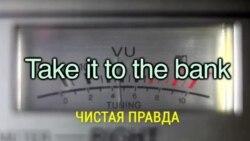 «Английский за минуту» - Take it to the bank - Чистая правда