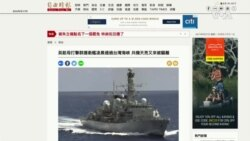 罕見!英國軍艦穿越台灣海峽