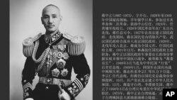 VOA连线(詹宁斯):台湾新一轮去蒋化,台湾社会如何应对?