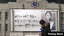 제 96주년 3·1절었던 지난 1일 서울 중구 서울도서관 정문 꿈새김판에 유관순 열사의 사진과 마지막 유언이 새겨져있다.