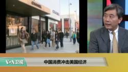 专家视点(于良):中国消费冲击美国经济