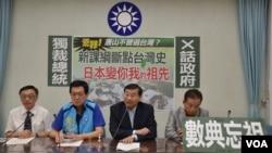 台湾国民教育历史新课纲引发去中国化争议