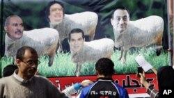 قاہرہ میں آویزاں ایک احتجاجی پوسٹر