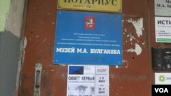 Вход в подъезд музея-квартиры М.А.Булгакова Photo by Oleg Sulkin