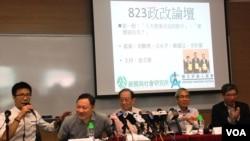 香港獨立評論人協會舉辦政改論壇,探討北京人大常委決定的啟示以及政改「袋住先」等議題 (美國之音湯惠芸拍攝)