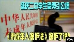 时事大家谈:庆二中学生受辱引公愤,《未成年人保护法》保护了谁?