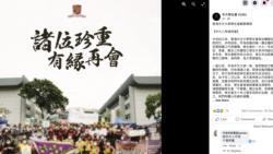 運作半世紀的香港中大學生會宣佈解散 國安法大棒下公民社會繼續被摧殘
