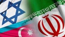 تهران نگران حمله اسرائيل از طريق آذربايجان است