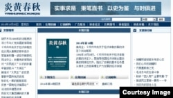 The website of Yanhuang Chunqiu.