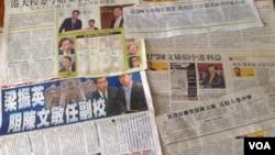 香港媒體連日報導有關港府施壓港大消息(美國之音圖片)