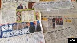 香港媒体连日报道有关港府施压港大消息(美国之音图片)