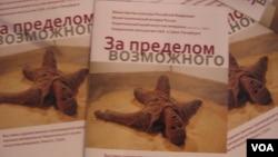 каталоги выставки «За пределом возможного»