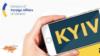 Британська газета The Telegraph писатиме Kyiv замість Kiev