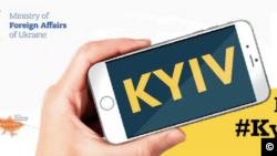 Kампанії МЗС #KyivnotKiev