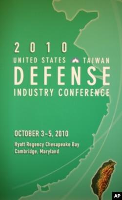美台国防工业会议海报