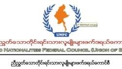 တိုင္းရင္သားတပ္ေပါင္းစု UNFC အဖဲြ႔၀င္သစ္ ထပ္တိုး