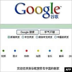 """Novi """"Guglov"""" hongkonški pretraživač"""