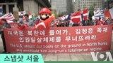"""납북자 귀한 지지자 집회 """"자유 위한 기회...김정은 체재 종식 돼야"""""""