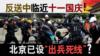 """反送中臨近十一國慶!北京已設""""出兵死線""""?"""