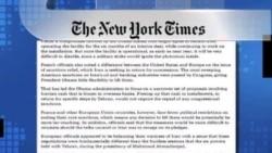 بازتاب مذاکرات هسته ای در رسانه های آمریکا