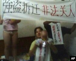 打出横幅标语抗议