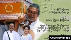 Shwe Zi Kwat