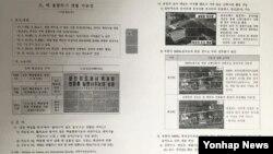 """한국 국군화생방방호사령부는 3일 발간한 '합동 화생방 기술정보' 자료를 통해 """"북한이 함경북도 길주군 풍계리 핵실험장에서 새로 갱도를 굴착하는 활동은 핵융합무기 실험을 위한 것일 가능성을 배제할 수 없다""""고 밝혔다. 사진은 한국 국군화생방방호사령부가 발간한 '합동 화생방 기술정보' 자료."""