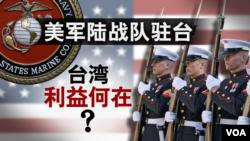 海峡论谈:美军陆战队驻台 台湾利益何在?