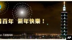 台湾交通部观光局网站首页横幅