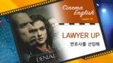 [Cinema English] 나는 부정한다 'lawyer up'