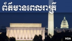 Khmer Evening News
