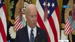بایدن: نیروهای نظامی آمریکا به مدت طولانی در افغانستان نخواهد ماند