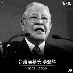 資料照:台灣前總統李登輝