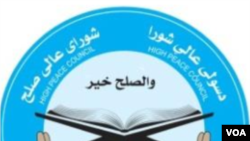 High Peace Council Logo