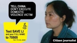 國際特赦組織呼籲停止執行李彥(見圖)死刑。(Amnesty International)