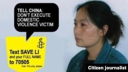 国际特赦组织呼吁停止执行李彦(见图)死刑。(Amnesty International)