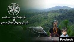 ကရင္ သဘာ၀ ပတ္၀န္းက်င္ႏွင့္ လူမႈေရး ဆိုင္ရာ လွဳပ္ရွားမႈ ကြန္ယက္။ ဓါတ္ပံု - (KESAN/Facebook)