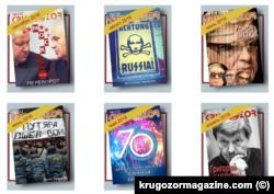 Обложки номеров «Кругозора» за 2018 год