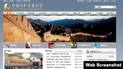 中国保利集团公司网页截图