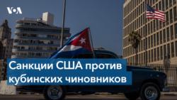 США ввели санкции против кубинских чиновников и организаций