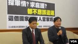 台湾在野党及人权团体就搁浅中国船事件召开记者会(美国之音张永泰报道)