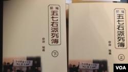 陈愉林编著的《新编五七右派列传》近日出版 (美国之音 海彦拍摄)