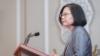台湾回应萨尔瓦多 取消其赴台免签证待遇